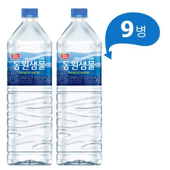 [동원] 동원샘물 미네마인 2.0L*9병(1세트) (배송:주문일로부터1주일 이내)