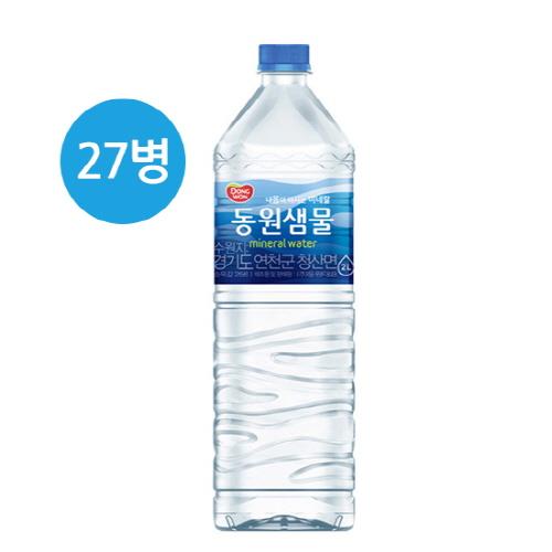 [동원] 동원샘물 미네마인 2.0L* 27병(3박스) ★1인당 1개한정★